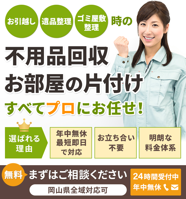 岡山の不用品回収・片付けサービス|即日対応専門の【岡山片付け110番】